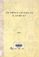 수원 서예박물관 건립 타당성 조사 및 기본계획 연구