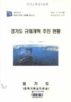경기도 규제개혁 추진 현황