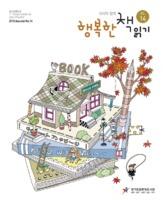 사서와 함께 행복한 책읽기-통권14호