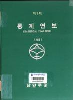 남양주군 통계연보 1981년 제2회