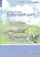 성남시 중앙문화정보센터 소식지 2003년 여름호 통권 제3호