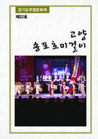 제22호 고양송포호미걸이 ; 경기도무형문화재