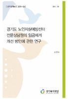 경기도 노인자살예방센터 전문상담원의 임금체계 개선 방안에 관한 연구 ; 경기복지재단 단기정책보고 2011-06
