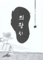 경기도 전통사철 : 의왕시