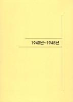 안양학 자료 : 1940년~1945년