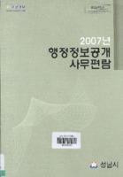 성남시 2007년 행정정보공개 사무편람