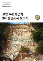 고양 북한행궁지 3차 발굴조사 보고서 ; 학술조사보고 제172집