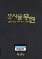 복사골 부천3 ; 2006~2008
