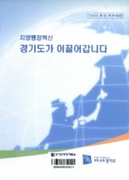 지방행정혁신 경기도가 이끌어갑니다 ;  2005 혁신 우수사례