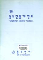 동두천시 통계연보 1996년 제15회