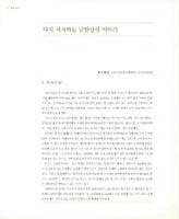 다시 시작하는 남한산성 이야기