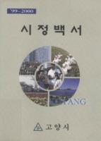 고양시 시정백서 2000년