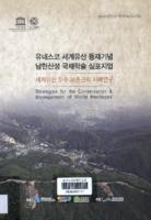 유네스코 세계유산 등재기념 남한산성 국제학술 심포지엄 ; 세계유산 우수 보존관리 사례연구 ; Strategies for the Conservation & Management of World Heritages ; 2014 남한산성 국제학술심포지엄