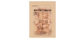 포천 길명리 흑유와요지 ; 포천 일동~영중간 도로 확.포장 공사구간 내 유적 발굴조사 보고서 ; 학술조사보고 제69책