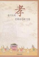 경기도의 효 문화유산과 인물