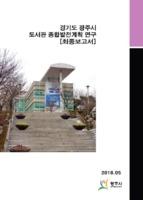 경기도 광주시 도서관 종합발전계획 연구