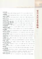 [화성 경기도지정문화재]