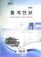 광주시 통계연보 2006년 제45회