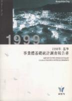 과천시 사업체기초통계조사보고서 1999년
