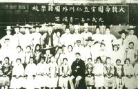 대한제국 관립 인천외국어학교