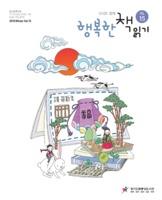 사서와 함께 행복한 책읽기-통권15호