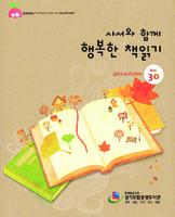 사서와 함께 행복한 책읽기-통권30호