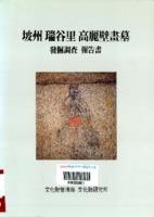 파주 서곡리 고려벽화묘 발굴조사 보고서