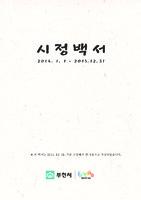 부천시 시정백서 2016년 제10호