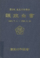 동두천시 의정백서 1998년 ; 제2대 동두천시의회