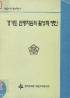 경기도 관광자원의 활성화 방안