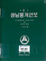 성남시 통계연보 1978년 제6회