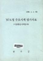 1997 도정 주요시책 평가자료 ; 식량생산시책분야