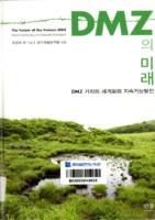 DMZ의 미래 ; DMZ 가치의 세계화와 지속가능발전 ; 한울아카데미 1526