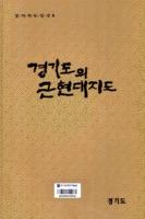 경기도의 근현대지도