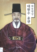 해동명장 대원수 윤관