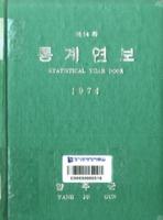 양주군 통계연보 1974년 제14회
