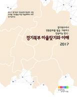 경기북부에서 전통문화 발굴.기록하고 전승하는 방식 ; 경기북부 마을찾기와 이해 ; 2017 경기북부 전통문화 활성화 사업 주제별 기획발굴 지원-학술세미나 개최 성과공유집