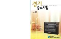 경기 중소기업 2006년 11월호 ; 성공을 밝혀주는 중소.벤처기업인의 경영전략 교과서