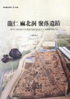 용인 마북동 취락유적 : 삼막곡~연수원간 도로개설구간내 문화유적 시.발굴조사 보고서 : 사진 2