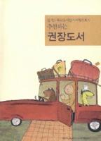 경기도학교도서관사서협의회가 추천하는 권장도서