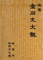 성남 금석문대관