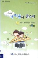 내 마음의 글소리 2011년 제5호 ; 시민 독서감상문 공모 글모음집