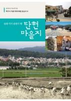 문화역사관광의 땅, 탄현 마을지  ; 경기마을기록사업 16 ; 파주시 마을기록화사업 보고서 4