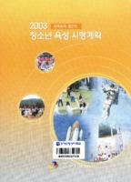 청소년 육성 시행계획 2003년