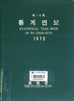 포천군 통계연보 1979년 제19회