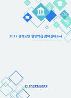 2017 경기도민 평생학습 참여실태조사