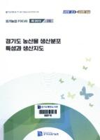 경기도 농산물 생산분포 특성과 생산지도 ; 경기농업 FOCUS 제2019 2호