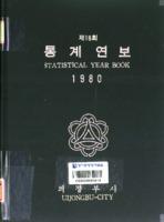 의정부시 통계연보 1980년 제 18회