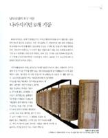 남한산성의 호국 사찰
