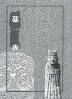 성남의 묘표